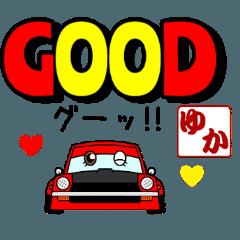 車好きの【ゆか】さん専用スタンプ