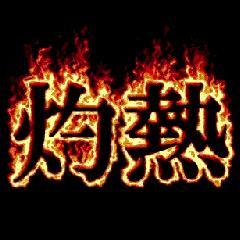 【動く】灼熱のウオオオ!