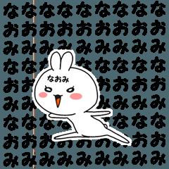 【なおみ】専用スタンプ