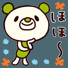 シャカリキくま(基本セット)