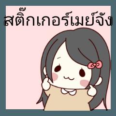 メイちゃん専用タイ語の名前