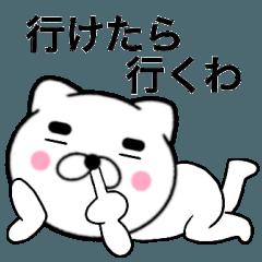 主婦が作ったデカ文字ネコ 関西弁5