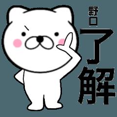 【野口】が使う主婦が作ったデカ文字ネコ