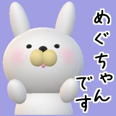【めぐちゃん】が使う名前スタンプ3D