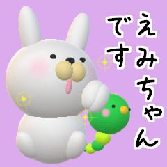 【えみちゃん】が使う名前スタンプ3D