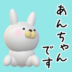 [LINEスタンプ] 【あんちゃん】が使う名前スタンプ3D