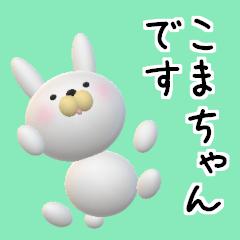 [LINEスタンプ] 【こまちゃん】が使う名前スタンプ3D