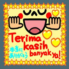 感謝セット(インドネシア)