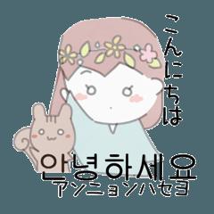 韓国語パプちゃん〜よく使うフレーズ〜