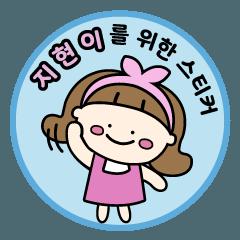 ジヒョンちゃん〜 韓国の名前スタンプ