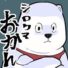 [LINEスタンプ] 関西のシロクマおかん