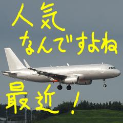 飛行機のつぶやき006