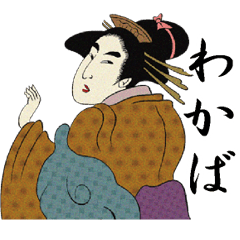 【わかば】浮世絵すたんぷ