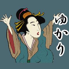 【ゆかり】浮世絵すたんぷ