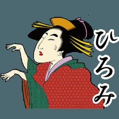 【ひろみ】浮世絵すたんぷ