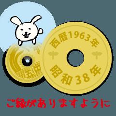 五円1963年(昭和38年)