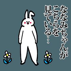 ななみちゃん専用の名前スタンプ