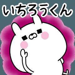 ☆いちろうくん☆に送る名前なまえスタンプ