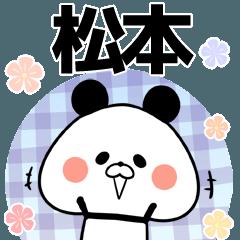 (40個入)松本の元気な敬語入り名前スタンプ