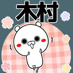(40個入)木村の元気な敬語入り名前スタンプ