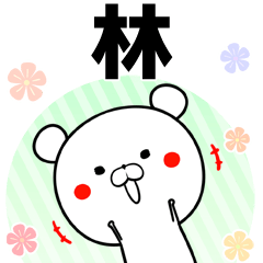 [LINEスタンプ] (40個入)林の元気な敬語入り名前スタンプ (1)