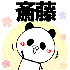 (40個入)斎藤の元気な敬語入り名前スタンプ