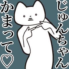 【じゅんちゃん・送る】しゃくれねこ