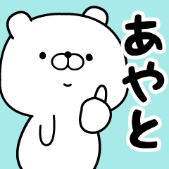 ■あやと■専用・名前スタンプ