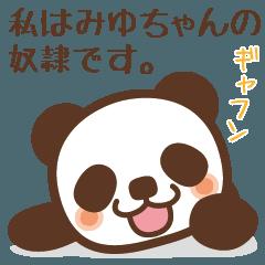 【みゆ】みゆちゃんへ送るスタンプ