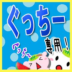 ★ぐっちー★専用(デカ文字)