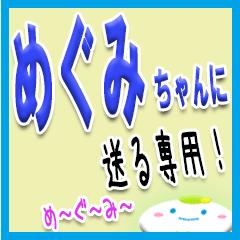 ★めぐみちゃんに送る★専用(デカ文字)