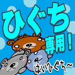 ★ひぐち★専用(デカ文字)