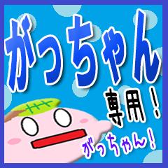 ★がっちゃん★専用!