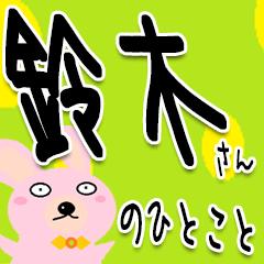 ★鈴木さんのひとこと★