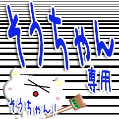 ★そうちゃん★専用(カラフル吹き出し)