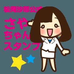 松岡沙耶公式★さやちゃんスタンプ