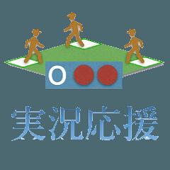 実況応援!野球カウントボードスタンプ