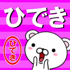 超★ひでき(ヒデキ)なクマ