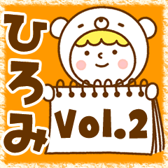 お名前スタンプ【ひろみ】Vol.2