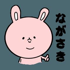 長崎弁のうさぎたち16