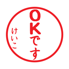 [LINEスタンプ] けいこさん専用ハンコ (1)