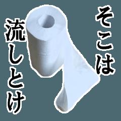 【実写】トイレットペーパー