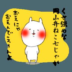 岡山弁ねこ7じゃが(くせ強め)