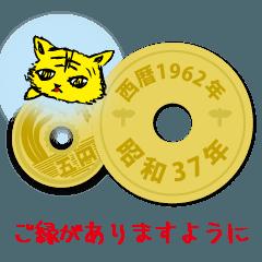 五円1962年(昭和37年)