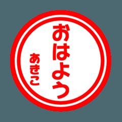 【あきこ専用】ハンコ風スタンプ