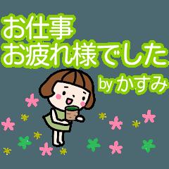「かすみ」「KASUMI」が使う名前スタンプ
