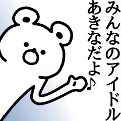 【 あきなちゃん】が使える名前スタンプ
