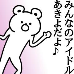 【 あきよちゃん】が使える名前スタンプ