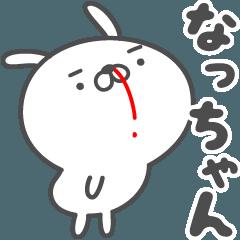 あおいぷん★なっちゃん★専用うさぎ☆鼻血