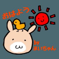 まいちゃん☆スタンプ